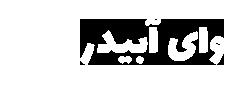 وب سایت رسمی نوای آبیدر