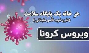 طرح شهید سلیمانی در شهرستان سنندج آغاز شد