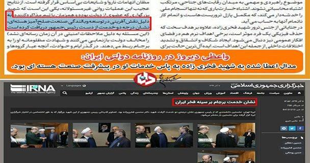 رسوایی خبرگزاری دولت برای فرار از انتقادها نسبت به درز اطلاعات دانشمندان هستهای + عکس