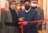 بیست و ششمین دفتر مجمع جهانی ایثارگران دفاع مقدس در سنندج افتتاح شد