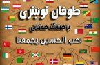 طوفان توییتری جهانی شب اربعین حسینی