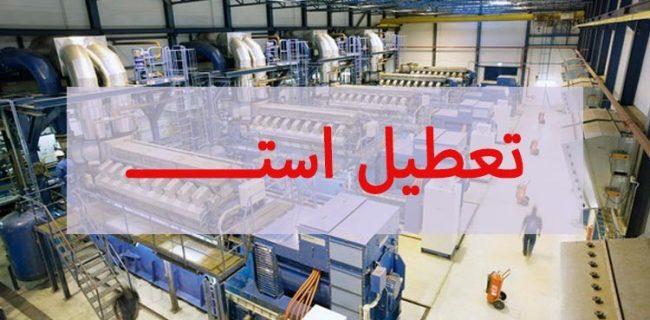 تعطیلی ۱۴۱ واحد تولیدی استان کردستان در چهار ماه گذشته